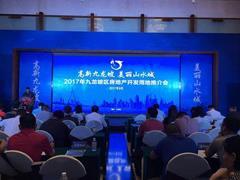 重庆九龙坡新推12宗商住地块  保利、龙湖等48家房企参与洽谈