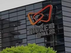 大数据+线上平台支撑 阿里的购物中心more mall有哪些新玩法?
