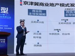 《京津冀商业地产发展白皮书》发布  赢商网高级数据分析师谢飞现场详解