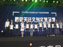 胡桃里音乐酒馆出席第二届中国文旅商业地产节并获奖