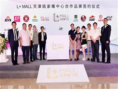 陆家嘴商业全新品牌L+MALL首进津城 招商签约发布盛典隆重举行