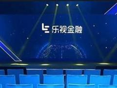 乐视金融作价30亿注入乐视网 土地资产或入孙宏斌手中