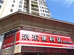 京东便利店华南首店9月23日在广州花都正式开业