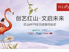 CGV影院、盒马鲜生、开心麻花等主力店入驻红山6979