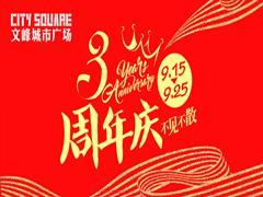 南通文峰城市广场3周年庆 不见不散的生日狂欢宴