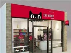 阿里的天猫小店抢攻新零售 传统便利店面临选择