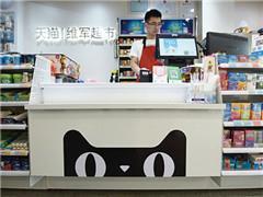 阿里冲向街头:天猫小店抢攻新零售 传统便利店向死而生
