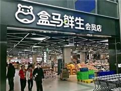 盒马鲜生最大规模集中开业:1天在5个城市开10家门店