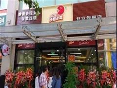 """从沙县小吃CBD开旗舰店 看草根餐饮的""""麦当劳""""野心"""
