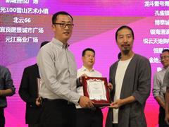 银海地产一举揽获云南商业地产金孔雀奖多项荣誉 创新模式引共鸣