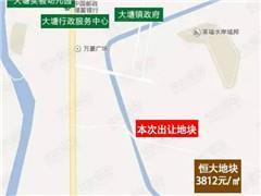 佛山三水大塘将出让一宗5万�O商住地 起始价3.18亿元