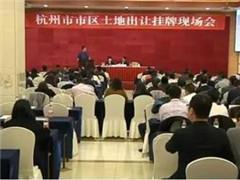 杭州市场被看好:众多新外来房企入杭拿地 本土房企回归