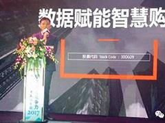 汇纳科技副总裁潘潇君:数据赋能让消费者乐此不疲地来