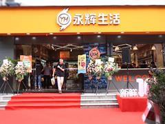 永辉生活第100家店今天开业 超级物种上海首店年内开