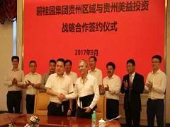 9月26日碧桂园集团与宏立城集团达成战略合作