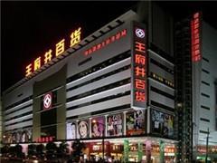 王府井5年内将在北京新开50家生鲜超市和社区购物中心