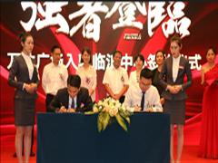 临沂首座万达广场落地 预计2019年9月28日开业