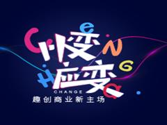 奥亦未来虚拟现实体验中心携手2017中国体验式商业地产发展论坛,共探体验商业发展新逻辑