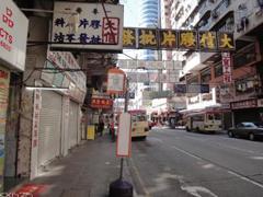 香港旺角重建商住项目截收41份标书 中海、龙湖入标
