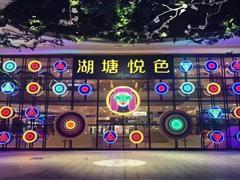 """武进新城吾悦广场""""湖塘悦色""""开业 打造快时尚慢生活"""