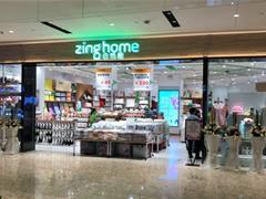 自然醒苏州首店狮山龙湖店开业 开启快时尚2.0时代