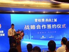 大动作不断!碧桂园与西南国际商贸城签战略合作协议