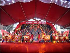 武汉华林广场盛大开业 体验式垂直魔方型商业闪耀登场