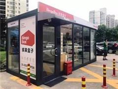 缤果盒子开放加盟一年将开5000家店 能否领跑无人零售?