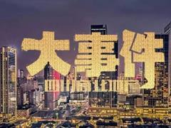 四川商业地产9月大事件:锦华万达・68街区开业 无人超市来蓉