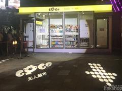 """西南首家无人店""""GOGO无人超市""""正式落地成都大悦城"""