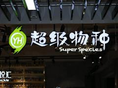 """北京首店七大工坊齐亮相 超级物种""""超级""""在何处?"""