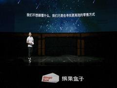 阿里京东虎视眈眈 缤果盒子如何抢滩无人便利店?