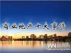 重庆十大事件:吾悦广场、大悦城入渝 龙湖U城天街B馆、重庆IFS开业