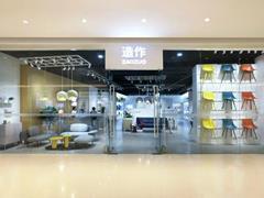 设计家居品牌造作9月连开2店 上海第二店进驻万象城
