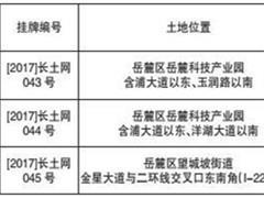 长沙挂牌出让岳麓区3宗商业用地 总起始价2.37亿