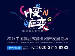 """""""2017中国城市综合体发展与创新论坛""""在沪顺利召开"""
