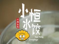 小恒水饺连获三次融资不可小觑 预计今年开到100家店