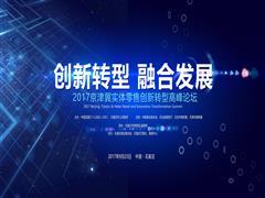 《创新转型 融合发展》2017京津冀实体零售创新转型高峰论坛即将盛大召开