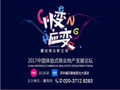 美嘉篮球公园携手2017中国体验式商业地产发展论坛,共探体验商业发展新逻辑