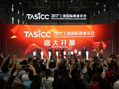 成果满满!2017'上海国际商业年会成功举办