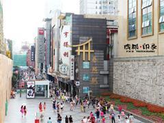 成都春熙路商圈悄然生变:百货渐渐退出 餐饮开始进驻