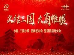 国内最大三国文化体验基地落户宝鸡 水城・三国小镇将重磅发声