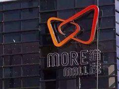 新零售再升级 阿里自建购物中心猫茂预计2018年4月开业