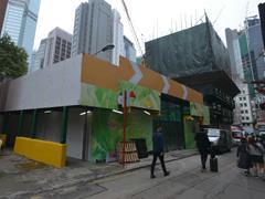 香港卑利街/嘉咸街发展计划C地块招标 体量约4万�O