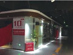 长沙东塘荟商场开业仅年余就停业 九成商户已撤离