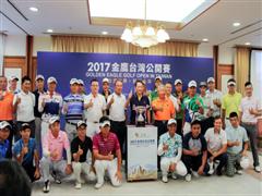 2017金鹰台湾公开赛今日开杆 以球会友促成两岸更多商业领域合作