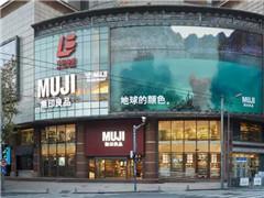 """为什么""""高冷""""的无印良品MUJI在中国频频降价?"""