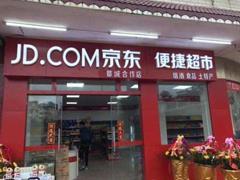 京东超市加快布局三四线城市 将继续深化渠道下沉