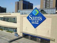 山姆会员店长沙首店9月27日开业 门店位于保利mall