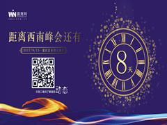 第五届中国商业推动地产西南峰会倒计时 出席嘉宾阵容大曝光!